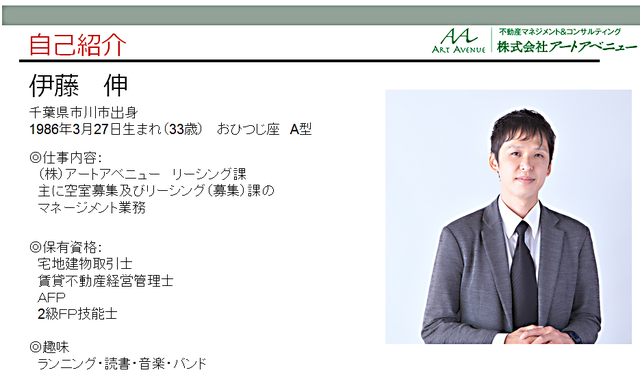 伊藤さん 自己紹介.PNG