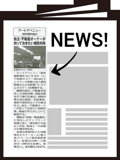 新聞-相続4回合成.png