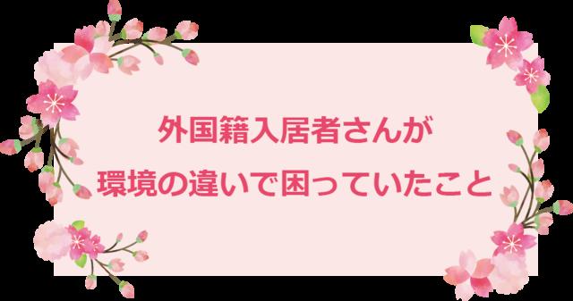 桜 題.png
