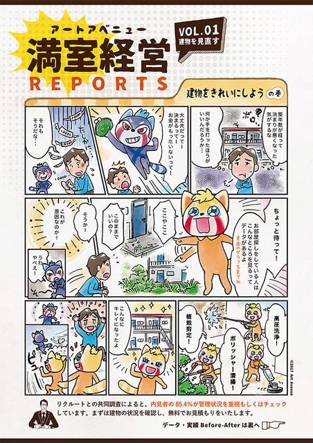 report_vol01.jpg
